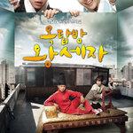 ซีรีย์เกาหลี เรื่อง Rooftop Prince (หอบรักข้ามเวลามากรุงโซล) 5 แผ่น บรรยายไทย