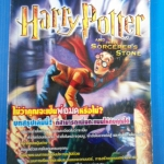 HARRY PORTER AND THE SORCERER's STONE คู่มือเฉลยเกม GAME BOY COLOR