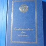 เรื่องเฉลิมพระยศเจ้านาย เล่ม 2 ( ฉบับแก้ไขเพิ่มเติม ) กองทัพเรือพิมพ์ถวาย สมเด็จพระเจ้าพี่นางเธอ เจ้าฟ้ากัลยาณิวัฒนา เนื่องในพระราชพิธีสถาปนาพระอิศริยศักดิ์ และบำเพ็ญพระราชกุศลฉลองพระชนมายุ 6 รอบ วันที่ 6 พฤษภาคม 2538 ปกแข็ง