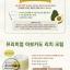 Skinfood Premium Avocado Rich Cream thumbnail 2