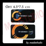 บัตรขนาดกลาง 4.5*7.5 CM