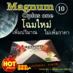 ยาผู้ชาย Magnum Oplus One แก้อาการหลั่งเร็ว ชะลอการหลั่ง