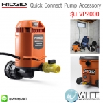 Quick Connect Pump Accessory รุ่น VP2000 ยี่ห้อ RIDGID (USA)