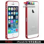 (พร้อมส่ง)เคสมือถือไอโฟน case iphone 5/5s เคสบัมเปอร์อลูมิเนียมหัวเข็มขัด