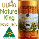 นมผึ้ง Nature King Royal Jelly 1000 mg 1 กระปุกมี 365 เม็ด