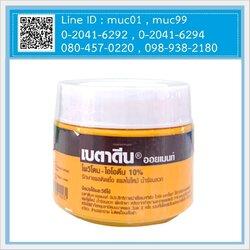 เบตาดีนออยเม้นส์ 50 g (Betadine Oilment)