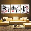 ภาพมงครอักษรจีน art-a0