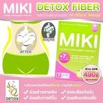 ดีท็อกล้างสารพิษ MIKI Detox