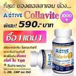 โปรโมชั่นซื้อ 1 แถม 1 ACTIVE Collavite แอคทีฟ คอลล่าไวท์ Collagen Tri Peptide CoQ10 คอลลาเจน ไตรเปปไทด์ ญี่ปุ่น