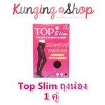 Top Slim ถุงน่องกระชับสัดส่วน  1 กล่อง ส่งฟรี EMS