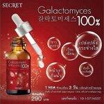 Galactomyces 100% หัวเชื้อพิเทร่าเข้มข้น