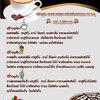 หลักสูตรกาแฟสด+เครื่องดื่มยอดนิยม 55 เมนู