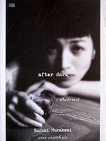 ราตรีมหัศจรรย์  After Dark / Haruki Murakami / นพดล เวชสวัสดิ์