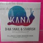 Kana Mask DNA มาส์กหอยปลาดาว