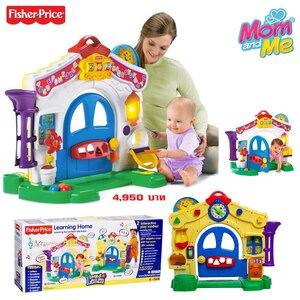 บ้านกิจกรรม ประตูบ้าน ของแท้ Fisher Price Laugh & Learn Learning Home ของเล่นเสริมพัฒนาการ ของแท้ นำเข้าจาก USA