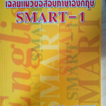 เฉลยแนวข้อสอบภาษาอังกฤษ smart-1