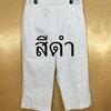 เอว40-48 แบรนด์ alfred dunner กางเกงคนอ้วน cotton&spnadex ยืดเบาอยู่ทรง ขาห้าก้าส่วน สีดำ