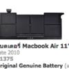 """แบตเตอรี่ Macbook Air 11"""" Late 2010"""