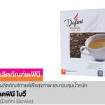 เดฟินี โบวี่ (ผลิตภัณฑ์กาแฟสุขภาพและควบคุมน้ำหนัก)