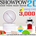 GIFTSHOWPOW Concentration White Night Repair Body Cream