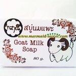 สบู่นมแพะ Goat Milk Soap