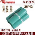 ซองพลาสติกไปรษณีย์ สีเขียว ขนาด 28x42cm 1แพค/50ถุง ไซส์ยอดนิยม ขายดี!!