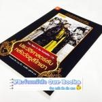 ประวัติศาสตร์ลับ หลังวังซูสีไทยเฮา ผู้แต่ง : Princess Der Ling ผู้แปล : ปานชีวา บุตราช