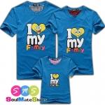 เสื้อครอบครัว ชุดครอบครัว เสื้อ พ่อ แม่ ลูก ลาย I LOVE FAMILY สีฟ้าน้ำทะเล ผลิตจากผ้าฝ้ายคุณภาพสูง
