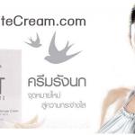ครีมรังนก 2t white Bird's Nest White Ultimate Cream  2 กล่อง